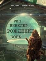 Обложка произведения Рип Винклер 2. Рождение бога