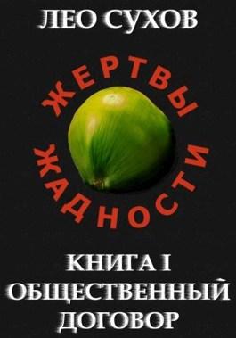 Обложка произведения Жертвы Жадности I. Общественный договор