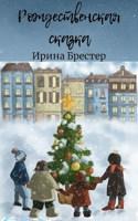 Обложка произведения Рождественская сказка