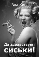 Обложка произведения Да здравствуют сиськи!
