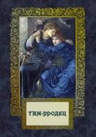 Обложка произведения Тим-Уродец