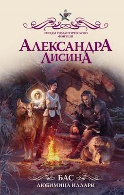 Обложка произведения Бас. Любимица Иллари