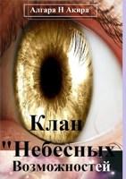 """Обложка произведения Клан """"Небесных"""" Возможностей."""