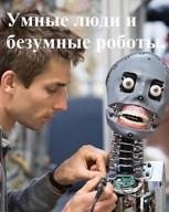 Обложка произведения Умные люди и безумные роботы.