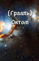 Обложка произведения (Грааль) Октом