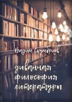Обложка произведения Диванная философия литературы