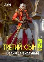Обложка произведения Третий сын 5: Война против всех
