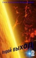 Обложка произведения Второй выход 2