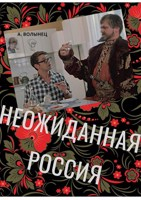 Обложка произведения Неожиданная Россия