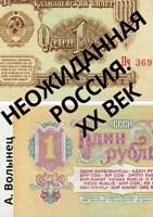 Обложка произведения Неожиданная Россия. XX век