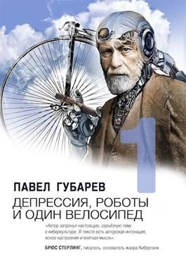 Обложка произведения Депрессия, роботы и один велосипед