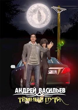 """Обложка произведения """"Темные пути"""""""