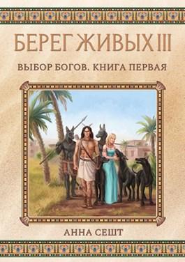 Обложка произведения Берег Живых III - Выбор Богов, Книга 1