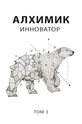 Обложка произведения Алхимик 3. Инноватор