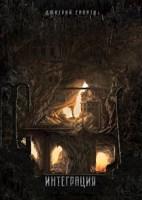 Обложка произведения Чужая война-3: Интеграция