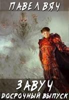 Обложка произведения Завуч-4. Досрочный выпуск
