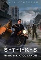 Обложка произведения S-T-I-K-S. Человек с собакой