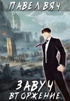 Обложка произведения Завуч-5. Вторжение