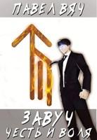 Обложка произведения Завуч-7. Честь и Воля