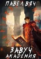 Обложка произведения Завуч-3. Академия