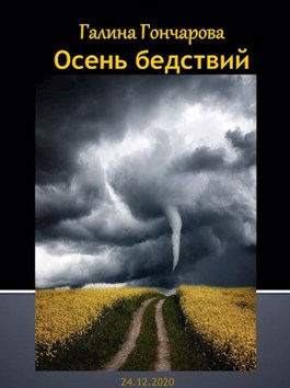Обложка произведения Осень бедствий
