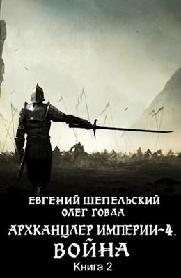 Обложка произведения Архканцлер империи 4. Война