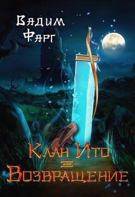 Обложка произведения Клан Ито. Возвращение