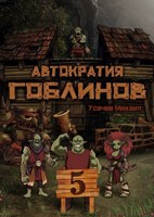 Обложка произведения Автократия Гоблинов 5 (Финал)