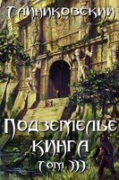 Обложка произведения Подземелье Кинга. Том III.