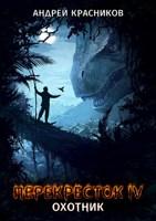 Обложка произведения Перекресток IV. Охотник