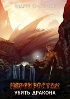 Обложка произведения Перекресток. Убить дракона