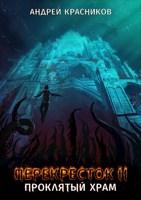 Обложка произведения Перекресток II. Проклятый храм