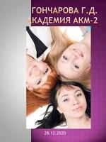 Обложка произведения Академия АКМ-2