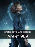 Обложка произведения Агент 909