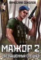 Обложка произведения Мажор 2: Обезбашенный спецназ