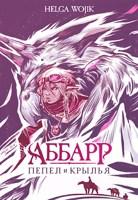 Обложка произведения АББАРР. Книга первая: Пепел и крылья