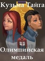 Обложка произведения Олимпийская медаль