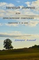 Обложка произведения Увечный поручик или приключения советского сержанта в 19 веке