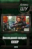 Обложка произведения Последний солдат СССР. Книга 1. Начало пути
