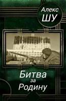 Обложка произведения Последний солдат СССР. Книга 2. Битва за Родину
