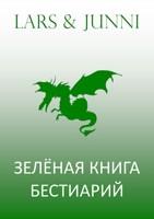 Обложка произведения «Волшебный бестиарий: диковинные создания и птицы»