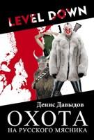 Обложка произведения Level down: Охота на Русского Мясника