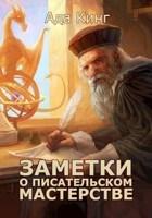 Обложка произведения Заметки о Писательском Мастерстве