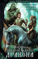 Обложка произведения Чешуйка предпоследнего дракона