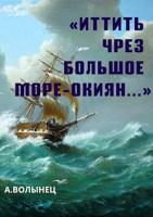 Обложка произведения «Иттить чрез Большое море-окиян...»