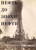 """Обложка произведения Нефть до эпохи нефти. История """"чёрного золота"""" до начала XX века"""