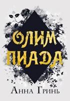 Обложка произведения Олимпиада