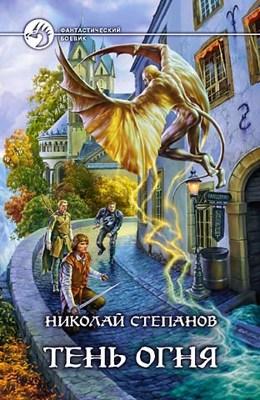 Обложка произведения Тень огня