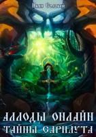 Обложка произведения Аллоды онлайн II Тайны Сарнаута