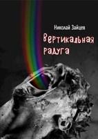 Обложка произведения Вертикальная радуга